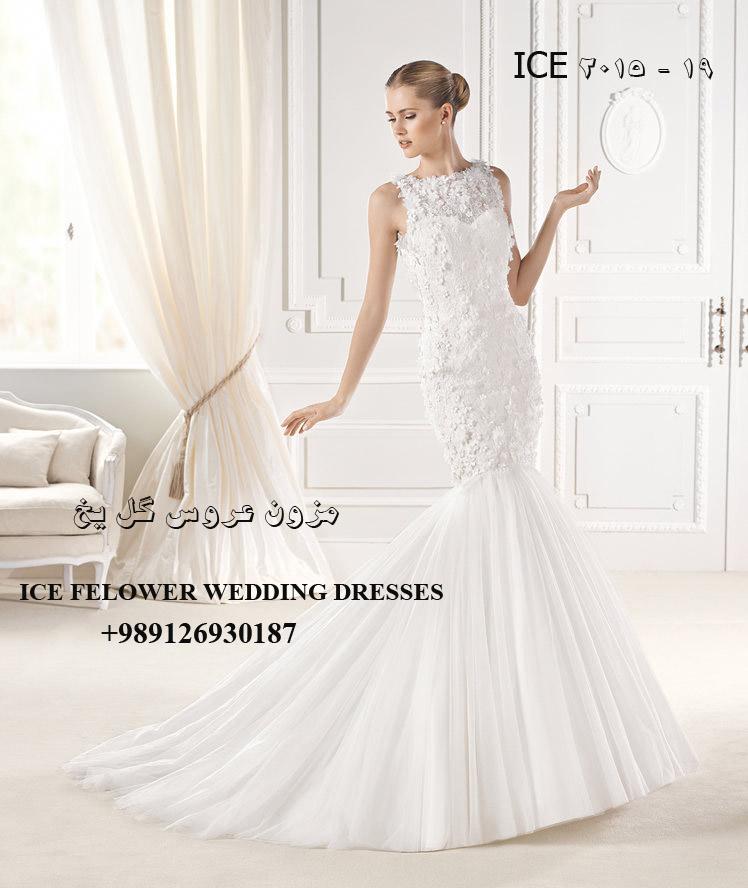 فروش لباس عروس رشت